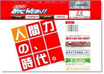 愛知県の仕事・求人・人材派遣の都工業