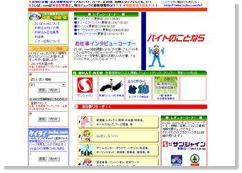 高知県求人情報・バイトのことなら といば.com