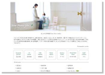 札幌の写真館フォトスタジオ