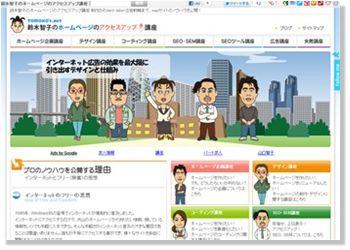 鈴木智子のホームページのアクセスアップ講座