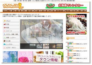北海道イチの総合観光情報サイト!「Hokkaido1.jp」