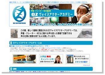 福岡で子どもの習い事ならエンタメスクール・OZ