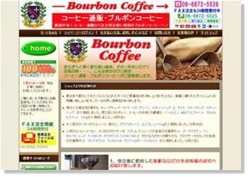 コーヒー通販のブルボンコーヒー