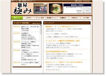 福岡ラーメン 博多|麺屋極み