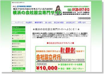 横浜の会社設立専門サイト|行政書士日下部事務所