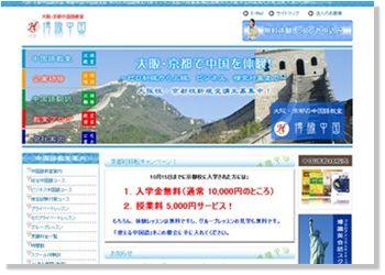 京都の中国語教室ー博識中国