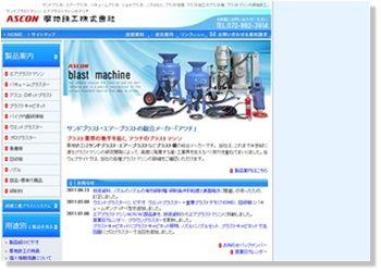 ブラスト機ブラストマシン|厚地鉄工