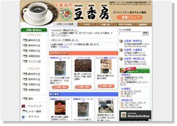 自家焙煎コーヒー豆 豆香房