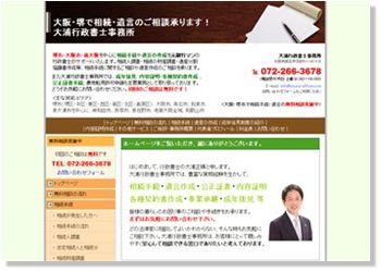 大阪の大浦行政書士事務所