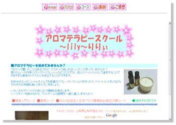 アロマテラピースクール〜lily〜