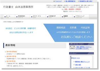 大阪の行政書士 山本法務事務所