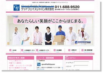 人材派遣のグッドフェイスジャパン株式会社