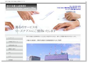 大阪の行政書士 野村行政書士法務事務所