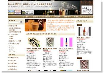 おいしい日本酒の通販ショップ地酒屋井本酒店