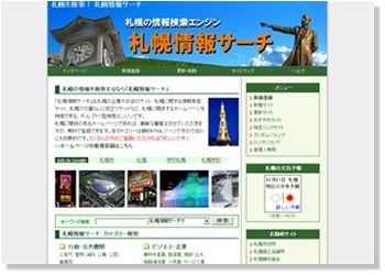 札幌の情報検索エンジン 札幌情報サーチ