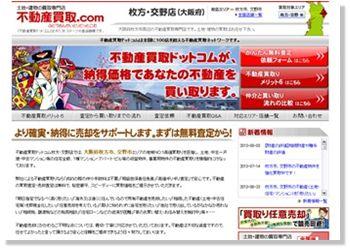 不動産買取ドットコム 枚方・交野店(大阪府)