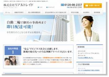 大阪の手形割引・株式会社リアルトレイド