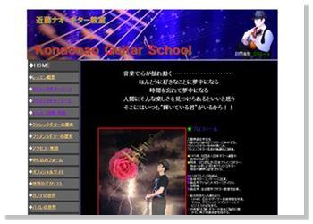 近藤ナオ ギター教室