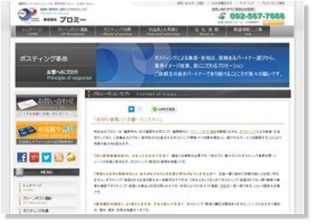 福岡エリアのポスティング:株式会社プロミー