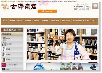 新潟県津南町の地酒・酒店 古澤商店