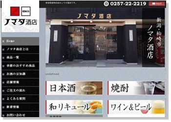日本酒・地酒のノマタ酒店