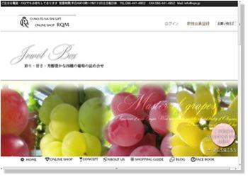 岡山葡萄、ワイン、花のギフトのRQM