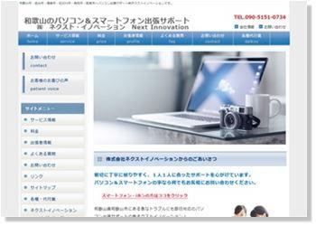 和歌山パソコンサポート(株)ネクストイノベーション
