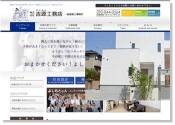 株式会社 吉源工務店