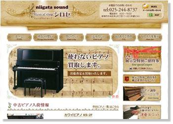 新潟のピアノ ミュージカルショップシロセ