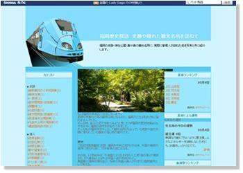 福岡探訪 史跡や名所を訪ねて