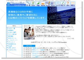 WEB用ソフト CGI、PHP、JavaScriptの開発  ChamaNet