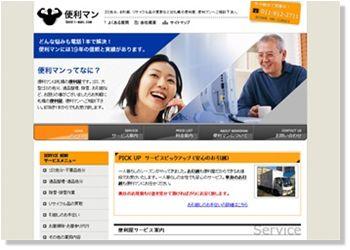 札幌の便利屋 便利マン