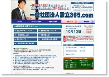 会社設立 365.com