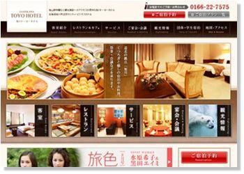 【TOYO HOTEL】トーヨーホテル