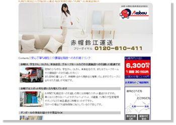 札幌の赤帽鈴江運送