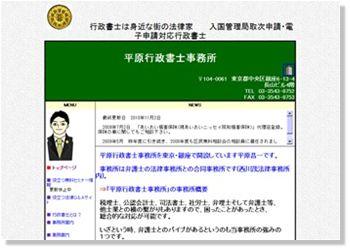 平原行政書士事務所(東京・銀座)