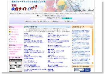 宮城仙台サイトバンク