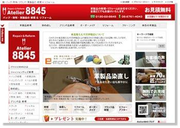 革製品の修理|アトリエ8845