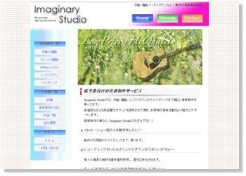 楽曲制作のイマジナリースタジオ