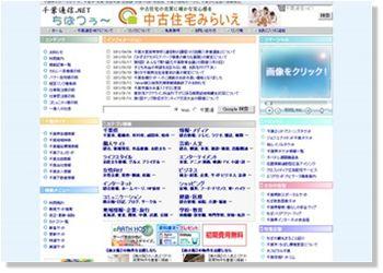 千葉県地域ポータル千葉通信.NET