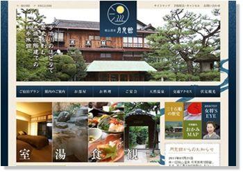 京都伏見の旅館 桃山温泉 月見館