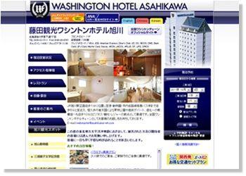 ワシントンホテル旭川