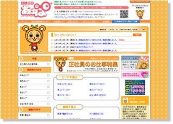 あぱぱnet.com
